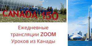Canada Zoom School - Get OSSD (4)